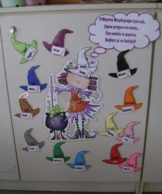 Η Μικρή Σουπιά……πάει Νηπιαγωγείο…!!! » 2018 » Δεκέμβριος Preschool Classroom, School Colors, Pre School, Colours, Education, Halloween, Holiday Decor, School Ideas, Home Decor