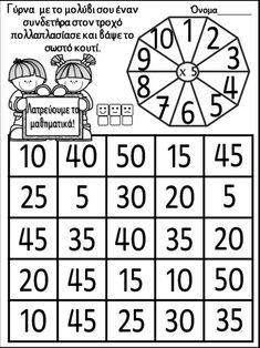 Η προπαίδεια. Παίζω και μαθαίνω την προπαίδεια. Παιχνίδια μαθηματικών… Kids Homework, Multiplication, Fun Activities, Back To School, Messages, Maths, Words, Crafts, Language Arts