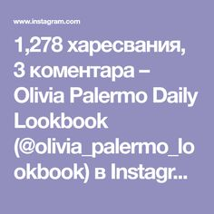 "1,278 харесвания, 3 коментара – Olivia Palermo Daily Lookbook (@olivia_palermo_lookbook) в Instagram: ""#oliviapalermo"" Olivia Palermo Style"