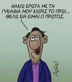 Funny Greek Quotes, Funny Quotes, Funny Memes, Best Quotes, Joker, Wisdom, Lol, Sayings, Humor