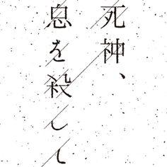#深夜の真剣作字60分一本勝負 まとめ (6ページ目) - Togetterまとめ