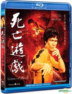 Game of death 1