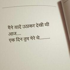Phle tum mere the aur ab me tumhari.ekdusre k aaj b nhi. Secret Love Quotes, Love Quotes In Hindi, Me Quotes, Motivational Picture Quotes, Photo Quotes, Sweet Words, Love Words, Hindi Words, Mixed Feelings Quotes