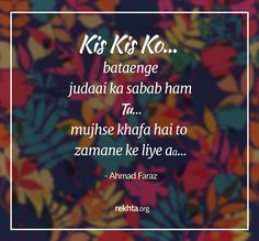 imageshayari of Ahmad Faraz. You can read more about imageshayari on Rekhta's imageshayari page. It is an interesting form of poetry. Poetry Quotes, Hindi Quotes, Best Quotes, Quotations, Love Quotes, Inspirational Quotes, Qoutes, Birthday Wishes Messages, Best Urdu Poetry Images