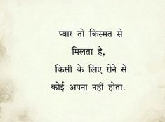 Hindi Quotes, Quotations, Real Love Quotes, Hindu Festivals, Gulzar Quotes, Broken Quotes, Gujarati Quotes, Heart Touching Shayari, Inspirational Quotes Pictures