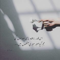 Urdu Quotes With Images, Poetry Quotes In Urdu, Best Urdu Poetry Images, Urdu Poetry Romantic, Love Poetry Urdu, Soul Poetry, Poetry Feelings, My Poetry, Night Quotes Thoughts