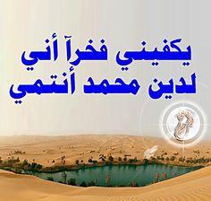 DesertRose✿❤✿الحمد لله أني لدين محمد أنتمي,;,الحمد لله على نعمة الإسلام,;,
