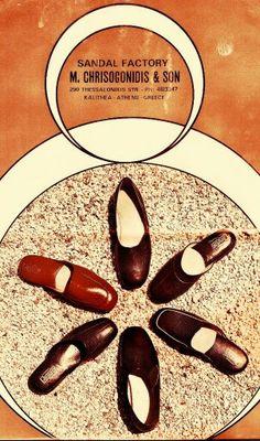 Διαφημιστικό φυλλάδιο 1970s