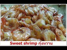 กุ้งหวาน Sweet shrimp Ingrediant  2 lbs shrimp  1 cup Palum sugar  1 tbsp salt  1 tbsp water  เครื่องปรุง กุ้ง 1 กก. 1 ถ้วย น้ำตาลปี๊บ 1 ชต.เกลือ 1 ชต.น้ำเปล่า     I hope this video was fun and helpful and that you enjoy your homemade     Please subscribe my channel. Thank you!     For more recipes please visit me    Thanks for watching   ถ้าชอบ Videoที่ตาทำก็ช่วยกันกด Like กด แชร์ หรือ ช่วย Subscribed เป็นกำลังใจให้กันด้วยนะคะ