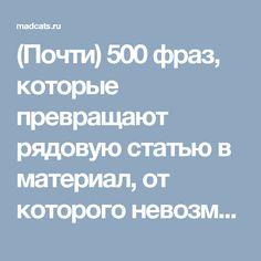 (Почти) 500 фраз, которые превращают рядовую статью в материал, от которого невозможно оторваться | MadCats