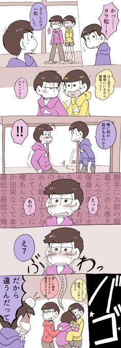 「松まとめ4」/「ぴこまる」の漫画 [pixiv]