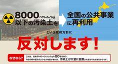 FoE Japan | 【緊急署名】全国に被ばくを強い、環境を汚染する「8000ベクレル/kg以下の汚染土を全国の公共事業で利用」方針に反対