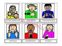 Τα συναισθήματα στη νοηματική, διαβάστε τις κάρτες που αποκαλύπτουν όλα τα συναισθήματα των Κωφών ~ Trol disabled - Το Κουτί Της Πανδώρας Για Τα ΑμεΑ