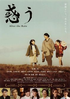 Blossoming Into a Family / Madou: After the Rain / 惑う After the Rain (2017) - Japanese Movie