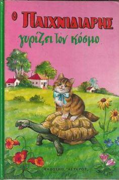 Ο παιχνιδιάρης γυρίζει τον κόσμο | Palaiobibliopolio.gr Old Children's Books, Oldest Child, Childrens Books, Greek, Children's Books, Children Books, Kid Books, Books For Kids, Greece