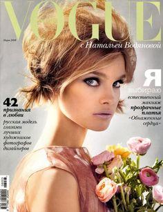 Vogue Russia March 2008 Cover (Vogue Russia)