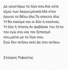 'Η όλα ή τίποτα New Quotes, Wise Quotes, Quotes To Live By, Greek Love Quotes, Romantic Mood, Bitch Quotes, Perfection Quotes, Greek Words, Wallpaper Quotes