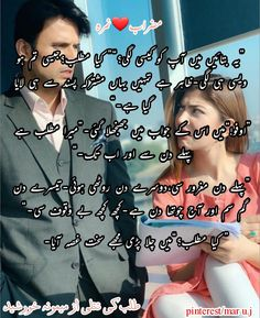 Romantic Novels To Read, Best Romance Novels, Best Novels, Free Books To Read, Books To Read Online, Girls Dp For Whatsapp, Urdu Quotes Images, Online Novels, A Dance With Dragons