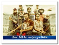 फिल्म 'कैदी बैंड' का ट्रेलर हुआ रिलीज रणबीर कपूर के कजिन भाई 'कैदी बैंड' से फिल्म इंडस्ट्री में डेब्यू कर रहे हैं. हाल ही में रणबीर ने मीडिया को अपने भाई से रूबरू कराया था for more: http://pratinidhi.tv/Entertainment_Lifestyle.aspx?Nid=8784