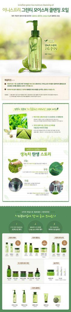 쇼핑하기 > 그린티 > 클렌징 오일/크림   Natural benefit from Jeju, innisfree