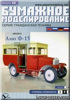 Book Activities, Activity Books, Paper Models, Scale Models, Paper Crafts, Trucks, Vehicles, Origami, Car