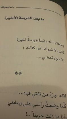 من كتاب ماعاد صوتك مئذنا