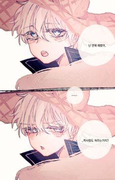 담아감 Character Art, Character Inspiration, Character Design, Cute Anime Boy, Anime Guys, Pretty Art, Cute Art, Anime Child, Estilo Anime