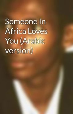 Someone In Africa Loves You (Arabic version) #wattpad #poetry