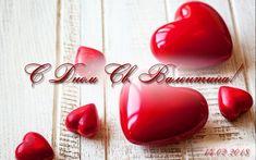 Поздравления с Днем Святого Валентина 2018 | стихи, открытки