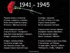 самый лучший стих про войну: 14 тыс изображений найдено в Яндекс.Картинках