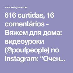 """616 curtidas, 16 comentários - Вяжем для дома: видеоуроки (@poufpeople) no Instagram: """"Очень симпатичная """"Шахматка"""" - отличается от обычной провязыванием коротких столбиков не за обе…"""""""