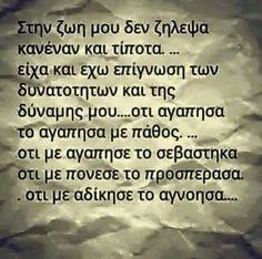 Ζωή Bff Quotes, Greek Quotes, Wise Quotes, Family Quotes, Funny Quotes, Big Words, Greek Words, Cool Words, Unique Quotes