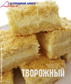 342. Творожный торт Russian Cakes, Russian Desserts, Russian Recipes, Chef Recipes, Sweet Recipes, Baking Recipes, Fun Desserts, Dessert Recipes, Cottage Cheese Recipes