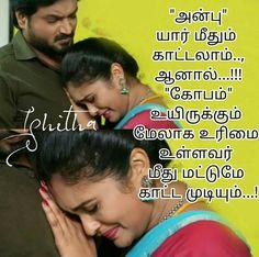 Tamil Kadhal Kavithaigal Love Poems In Tamil Pirivu Sogam Kavithai
