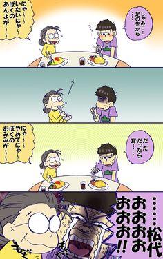 Wait what did mom say? Osomatsu San Doujinshi, Comedy Anime, Cat Aesthetic, Ichimatsu, Picts, Kuroko, South Park, Game Character, Neko