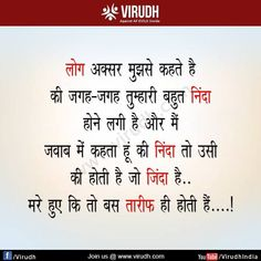 अधिक से अधिक मात्रा में शेयर करें ..... you can also join us @ www.virudh.com Selfish Friend Quotes, Selfish People Quotes, Hindi Attitude Quotes, Wisdom Quotes, Life Quotes, Meaningful Quotes, Inspirational Quotes, Motivational, Chanakya Quotes