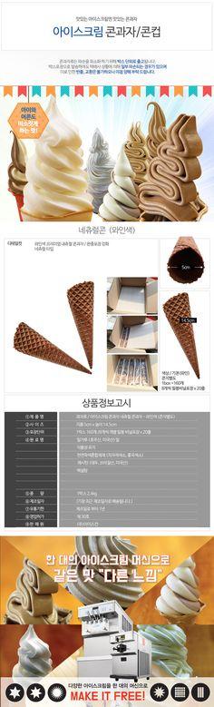 아이스크림 콘과자 네츄럴콘 와플콘 슈가콘  완충포장