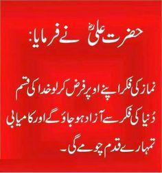 Urdu Quotes Islamic, Urdu Quotes Images, Love Quotes In Urdu, Islamic Phrases, Quran Quotes Love, Islamic Messages, Islamic Inspirational Quotes, Poetry Quotes, Hazrat Ali Sayings