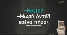 Image discovered by dimitra. Find images and videos about quotes, greek quotes and greek on We Heart It - the app to get lost in what you love. Funny Status Quotes, Funny Greek Quotes, Greek Memes, Funny Statuses, Jokes Quotes, Life Quotes, Funny Photo Memes, Funny Picture Quotes, Stupid Funny Memes