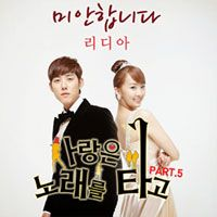 Melody Of Love OST Part.5 | 사랑은 노래를 타고 OST Part 5 - Ost / Soundtrack, available for download at ymbulletin.blogspot.com