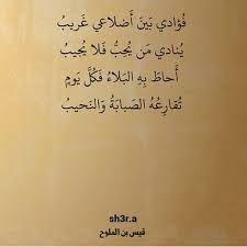 Risultati immagini per ادب عربي