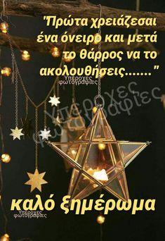 Good Night, Good Morning, Xmas Wishes, Night Photos, Christmas Ornaments, Holiday Decor, Quotes, Art, Noel