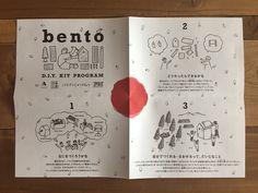 こども芸術の村 こども向けD.I.Yキット第1弾「bento」が完成しました!   TRSO   東北復興支援機構
