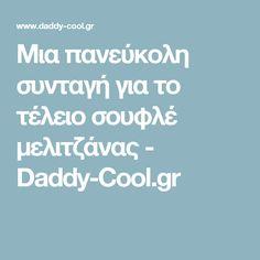 Μια πανεύκολη συνταγή για το τέλειο σουφλέ μελιτζάνας - Daddy-Cool.gr