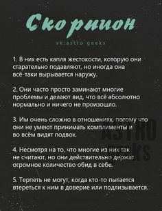 Scorpion, Astrology, Art, Scorpio, Art Background, Kunst, Gcse Art, Art Education Resources, Artworks