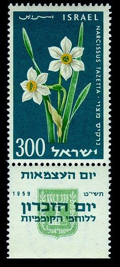 File:Stamp of Israel - Eleventh Independence Day - 300mil.jpg