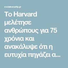 To Harvard μελέτησε ανθρώπους για 75 χρόνια και ανακάλυψε ότι η ευτυχία πηγάζει από ένα πράγμα…!!! | Socialsecurity.gr