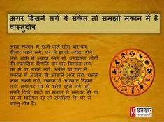 vastu shastra in hindi Gernal Knowledge, Knowledge Quotes, Skin Care Regimen, Skin Care Tips, Beauty Tips In Hindi, Vastu Shastra, Oil Free Makeup, Lots Of Makeup, Layers Of Skin