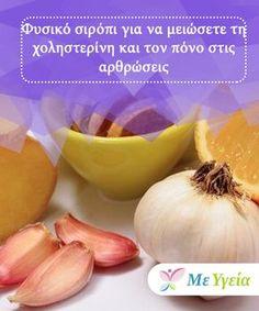 Φυσικό σιρόπι για να μειώσετε τη χοληστερίνη και τον πόνο στις αρθρώσεις Μπορεί ένα #φυσικό σιρόπι να μειώσει τη #χοληστερίνη; #Συνταγές Diabetes, Pain Relief, Garlic, Vegetables, Health, Food, Blood Sugar, Home Made, Foods