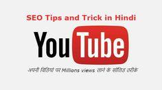 YouTube SEO Tips and Trick in हिन्दी| गूगल के first page पर अपनी विडियो को लाने…